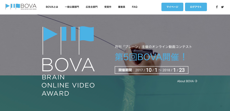 BOVA2018 特設サイトがオープン