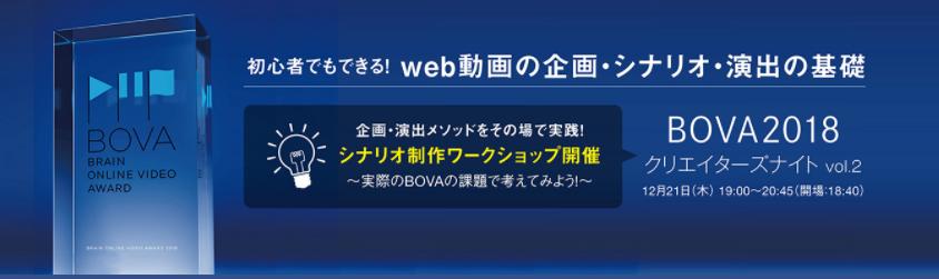 12/21 BOVAクリエイターズナイト開催決定