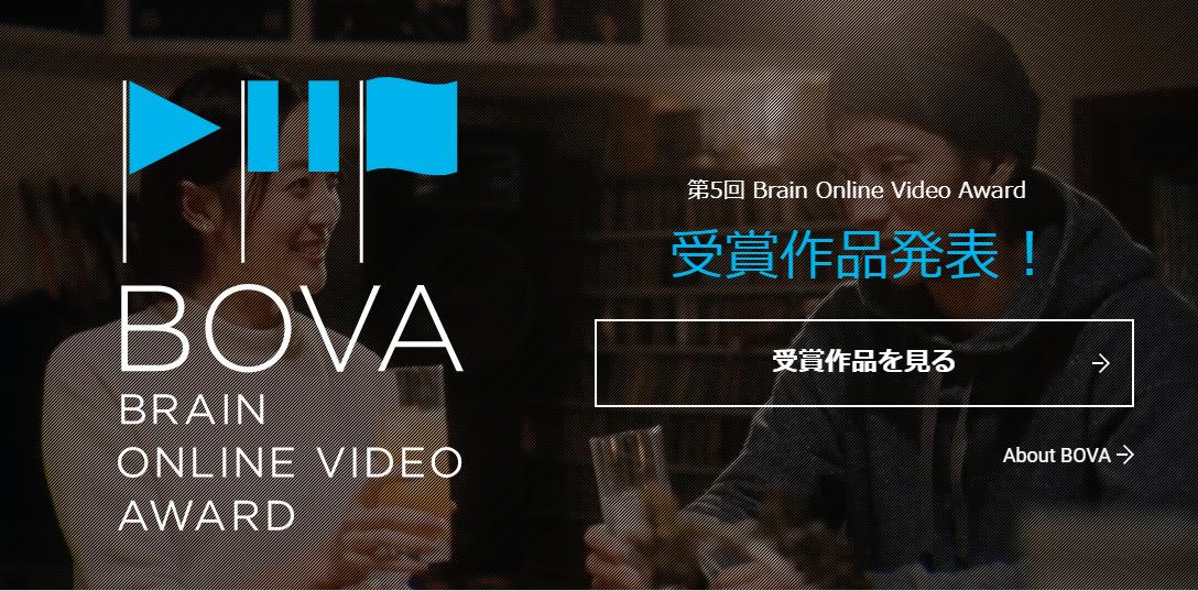 BOVA2018 結果発表!
