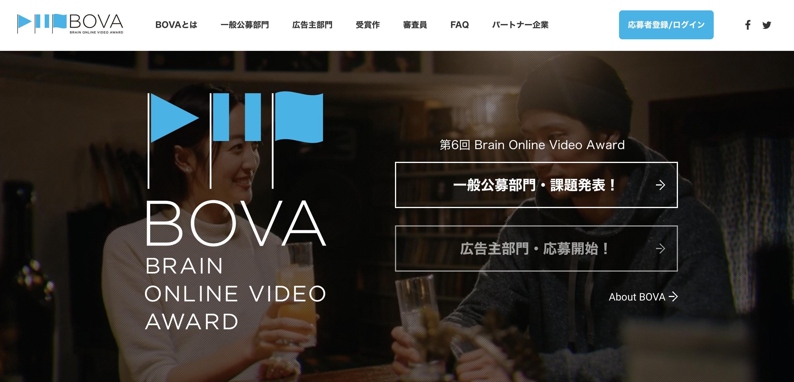 第6回BOVA 広告主部門の応募受付を開始しました