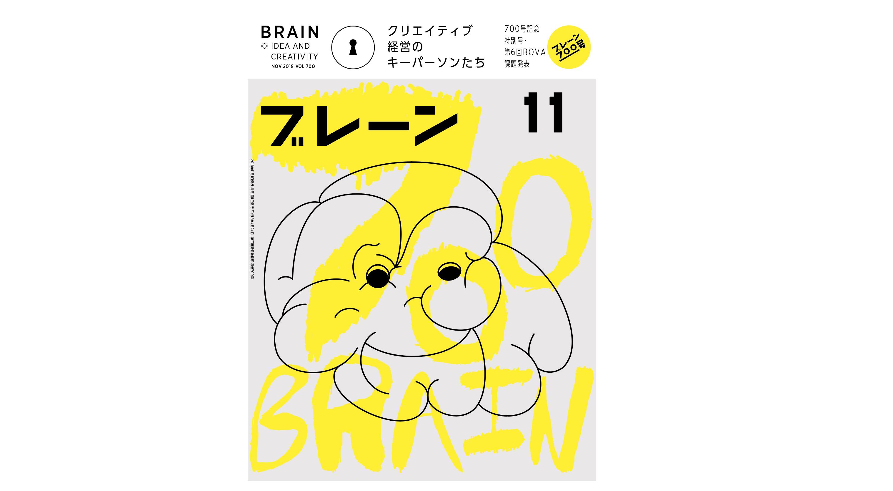 10月1日発売の『ブレーン11月号』にて課題発表!