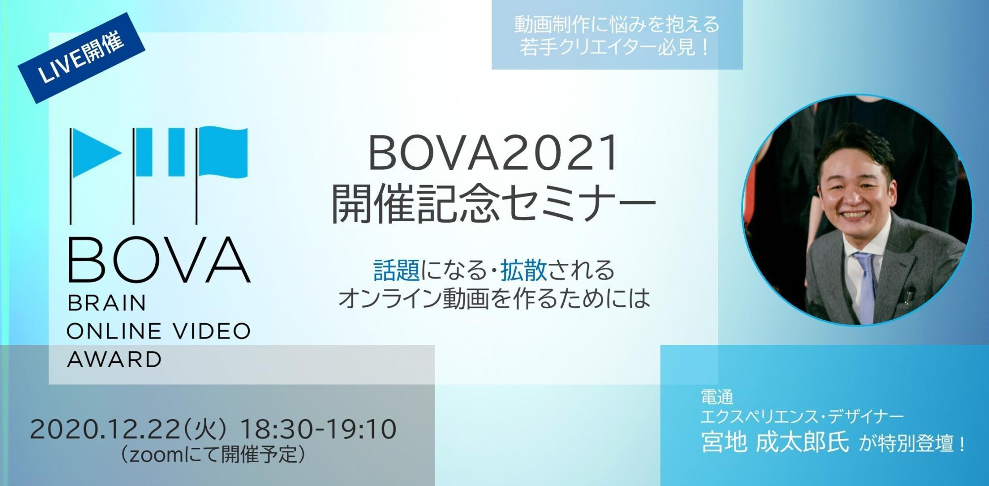 12/22 BOVA2021開催記念セミナーを開講! ※アーカイブ配信あり