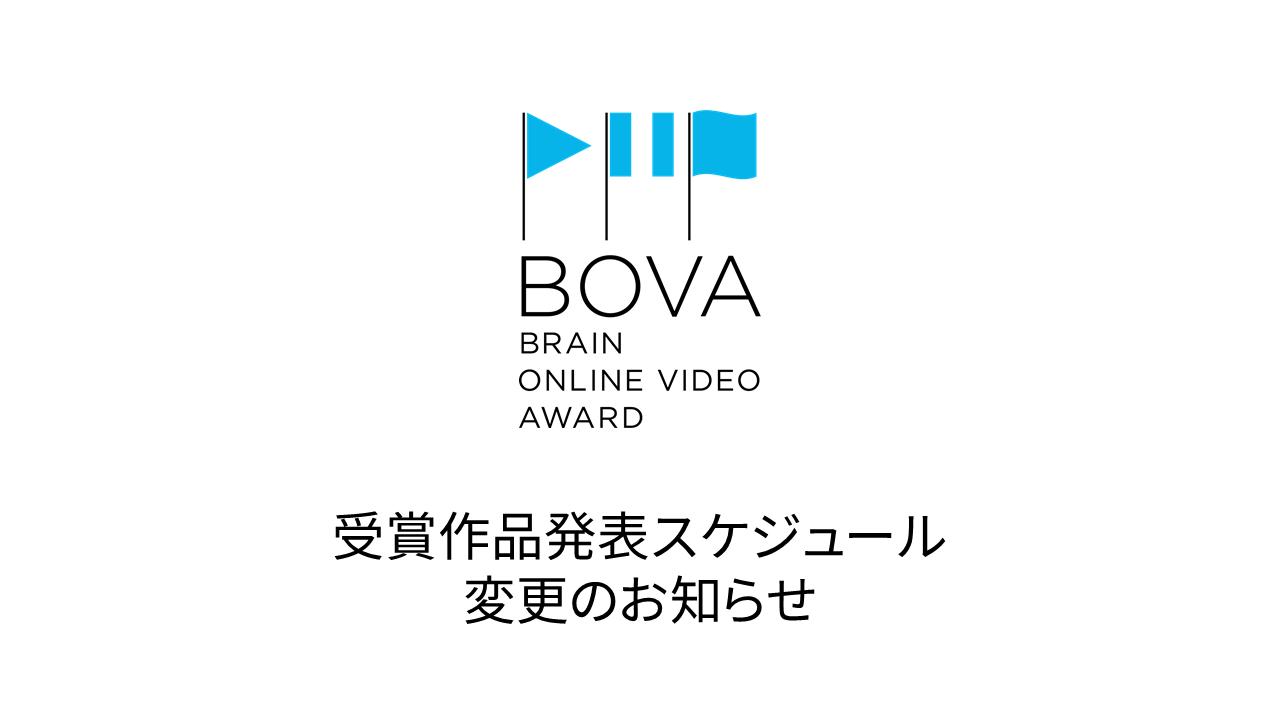受賞作品発表スケジュール変更のお知らせ