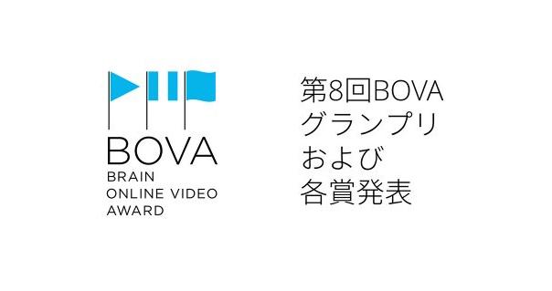 第8回BOVAグランプリ及び各賞発表のお知らせ
